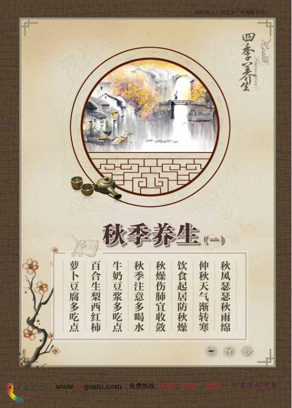 中医秋季的养生