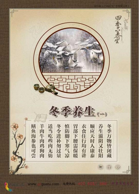 中医冬季的养生