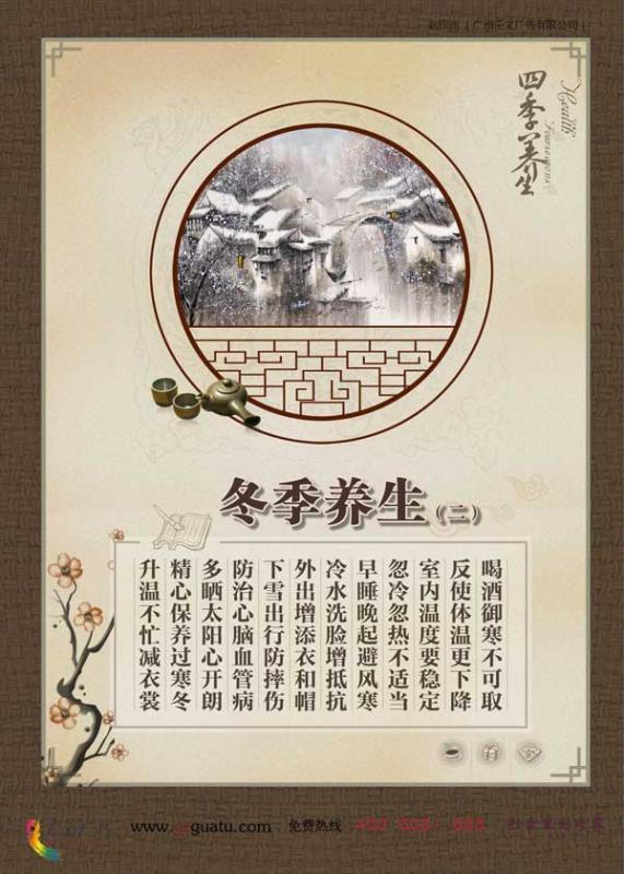中医冬季养生