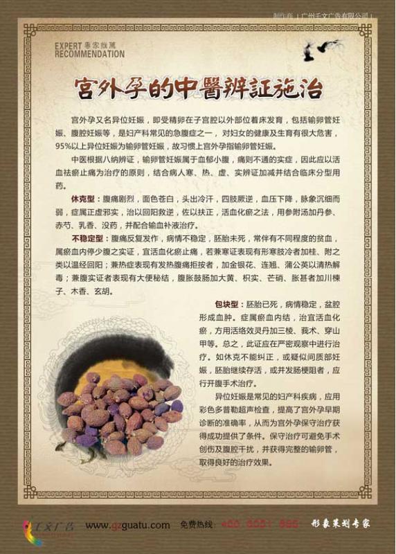 中医院妇科知识宣传 宫外孕的中医辨证施治