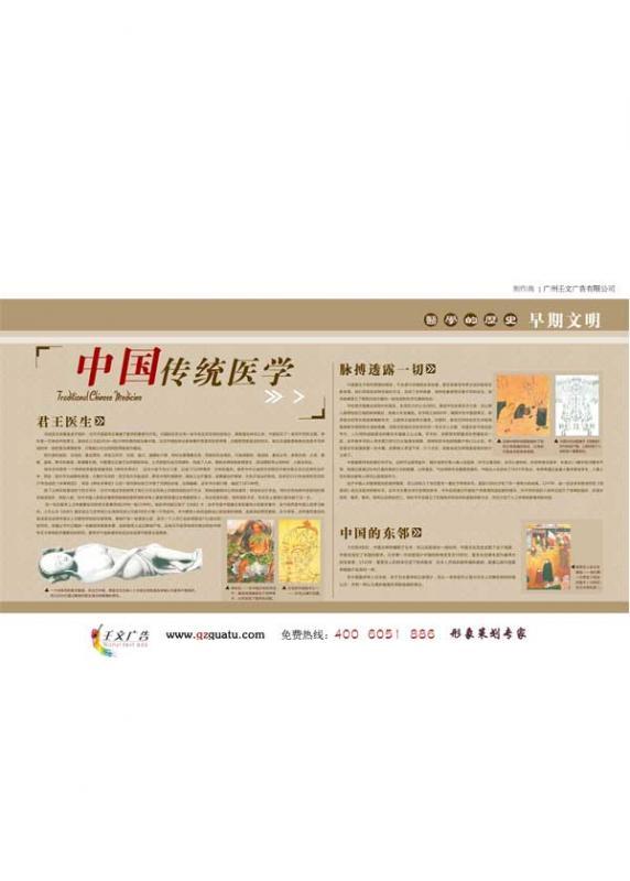 中国传统医学