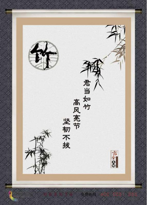 创建文明宿舍_竹-君当如竹,高风亮节,坚韧不拔