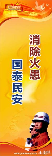 消防安全宣传语 消防安全海报