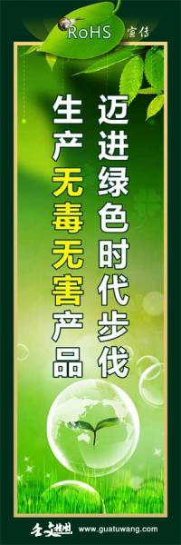 rohs管理宣传图片 节能环保标语