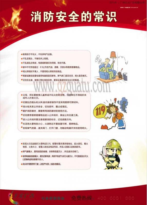 爱护消防器材,掌握常用消防器材的使用方法