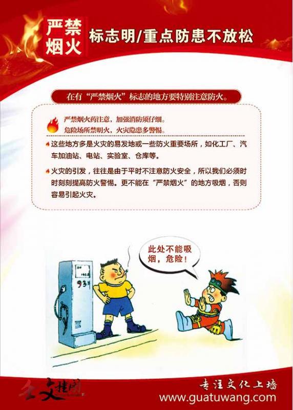 消防安全教育宣传图片_严禁烟火标志明重点防患不放松