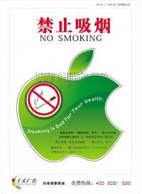 公共场所禁烟标语  禁止吸烟(苹果)