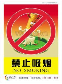 医院禁烟宣传标语  禁止吸烟