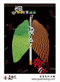 禁烟宣传标语口号  吸烟有害健康