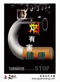 医院禁烟图片  吸烟有害健康