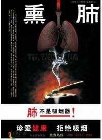 医院禁烟宣传海报   肺不是吸烟器