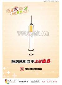 禁烟宣传海报  吸烟相当于注射毒品