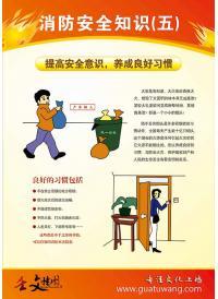 消防漫画宣传图片   消防安全知识五