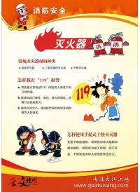 消防安全教育图片   消防安全灭火器