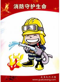 消防安全教育宣传口号   消防守护生命