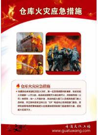 消防安全教育宣传标语   仓库火灾应急措施