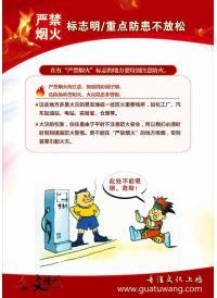消防安全教育宣传图片   严禁烟火标志明重点防患不放松