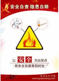 消防宣传教育图片   安全自查-隐患自除