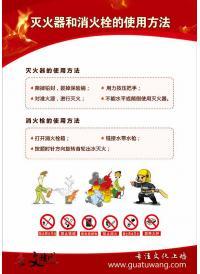消防安全警示漫画   灭火器和消火栓的使用方法