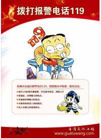 仓库消防安全宣传漫画   拨打报警电话119
