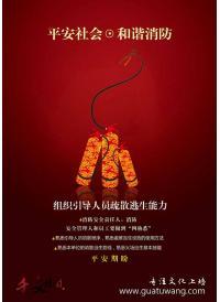 工厂消防安全警示漫画    平-安-期-盼