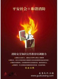 工厂消防安全标语   防-患-未-燃