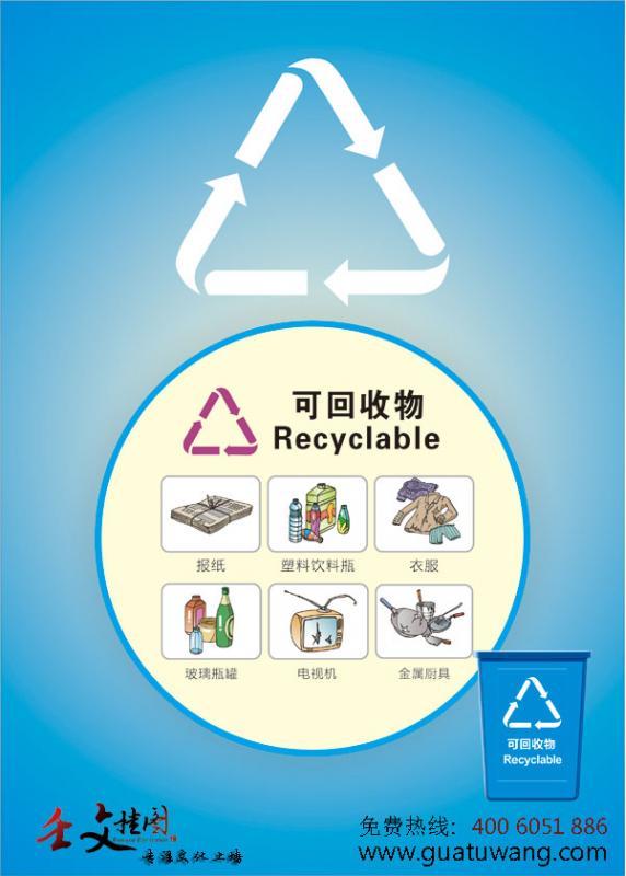 可回收物 塑料瓶 报纸 废金属