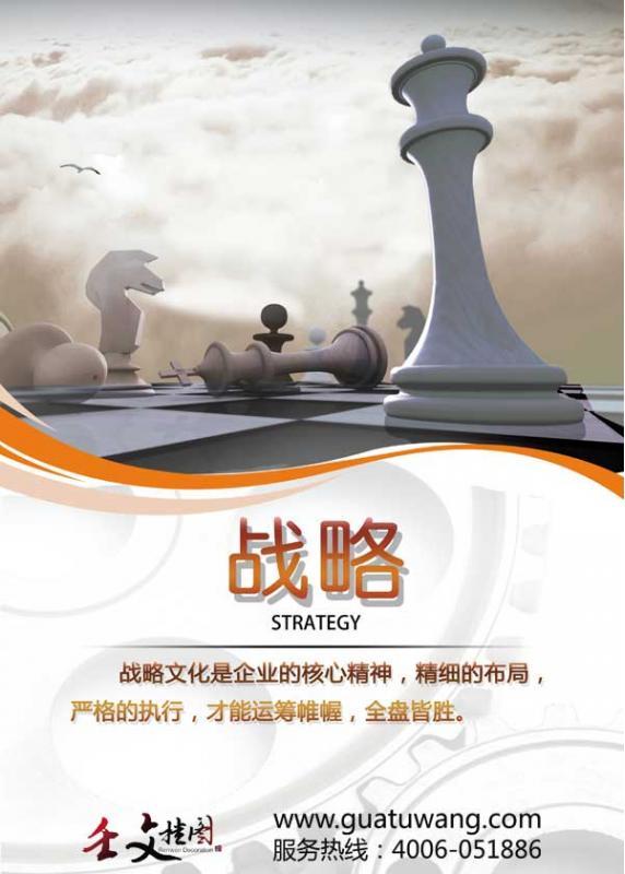 企业文化宣传  战略