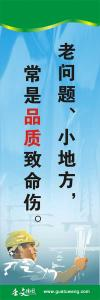 首页 工厂车间 品质管理标语 质量标语横幅 工厂品质标语   一,质量图片