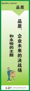 首页 工厂车间 品质管理标语 质量标语横幅 工厂品质标语   一,质量标图片