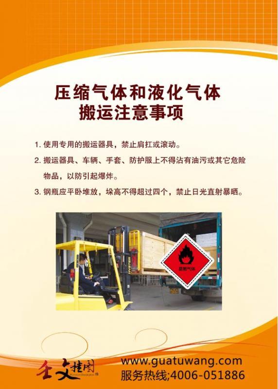 工厂仓库管理标语  压缩气体和液化气体搬运主义事项