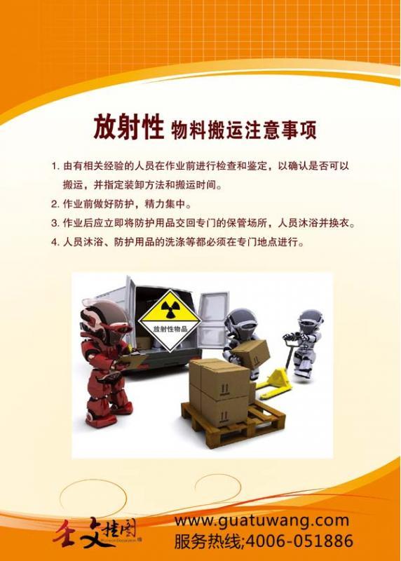 仓库管理知识  放射性物料搬运注意事项
