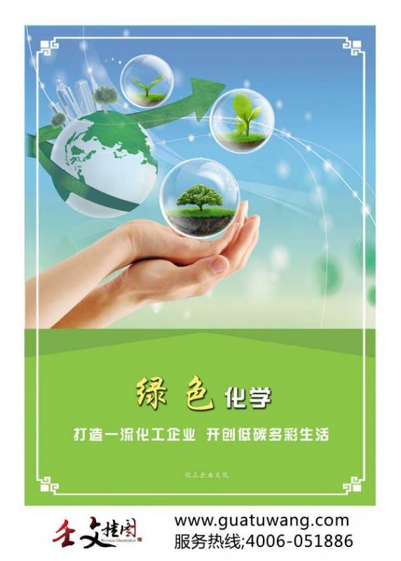 绿色生产宣传  绿色化学