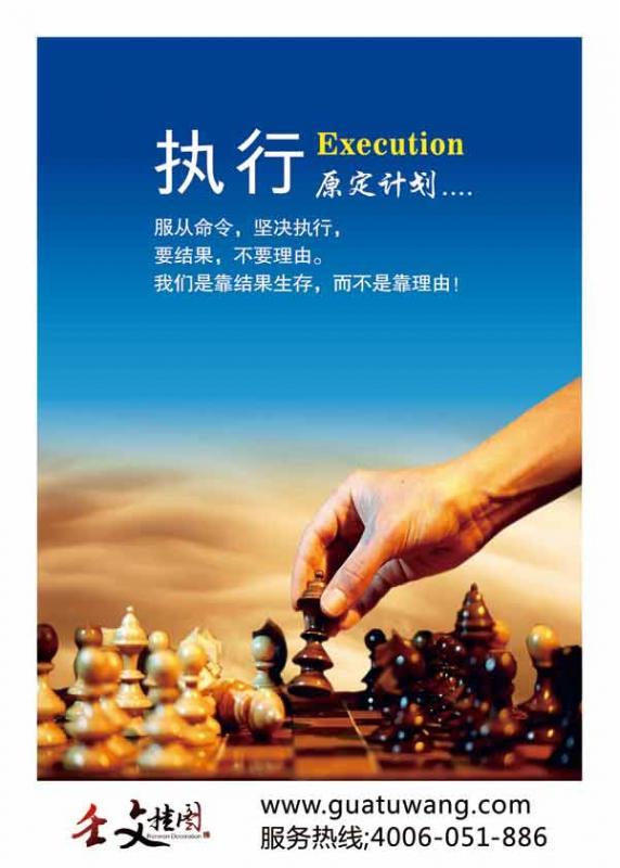 企业励志标语挂图_奋斗-才能成功_壬文挂图,现改为(好