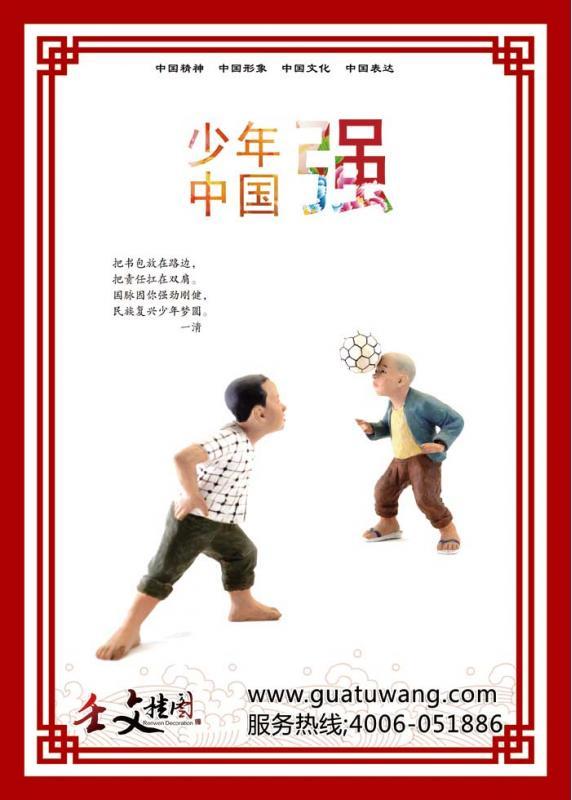 中国梦小报挂图 少年中国强
