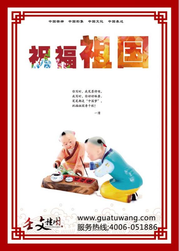 中国梦宣传图片 祝福祖国
