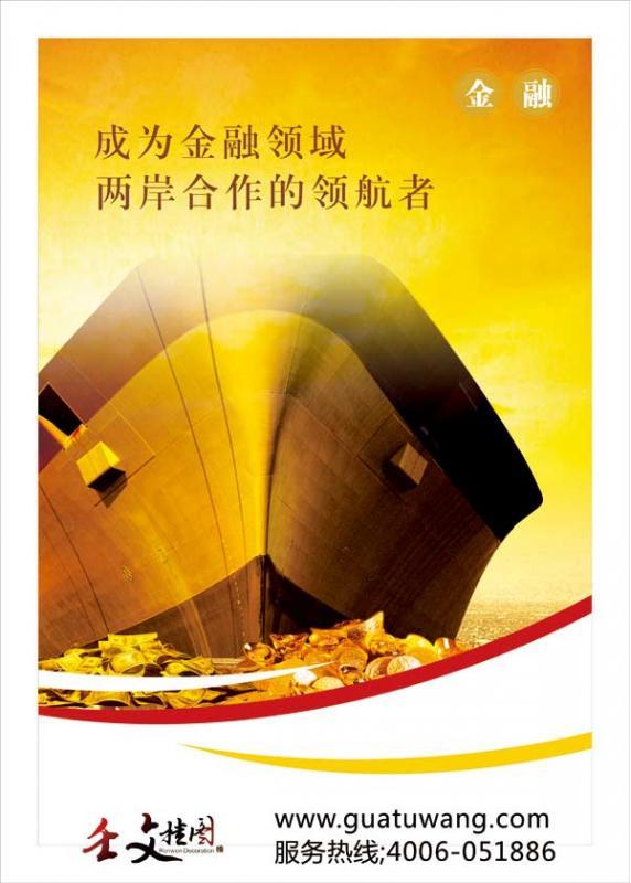 金融行业标语图片 成为金融领域两岸合作的领航者