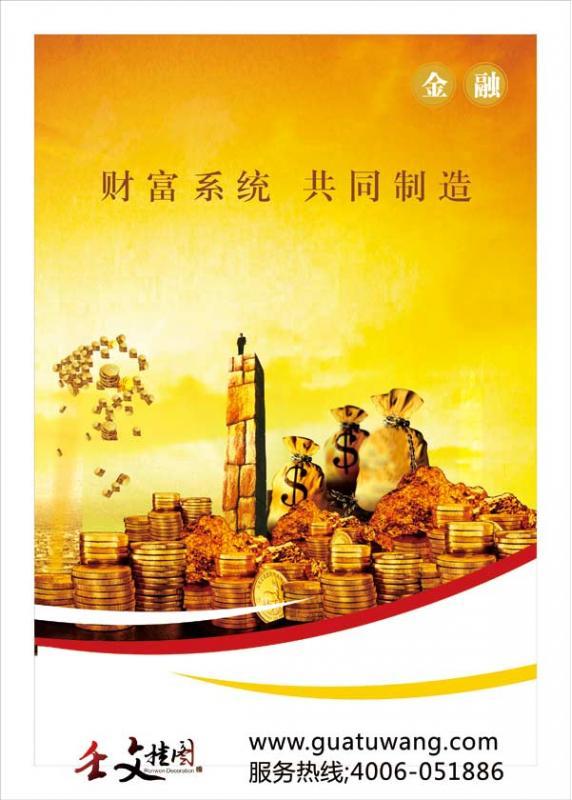 企业财务部标语  财富系统 共同制造