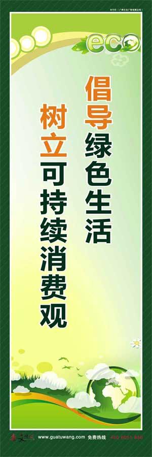 首页 工厂车间 环保标语 清洁生产标语 环保标语大全 清洁环境标语