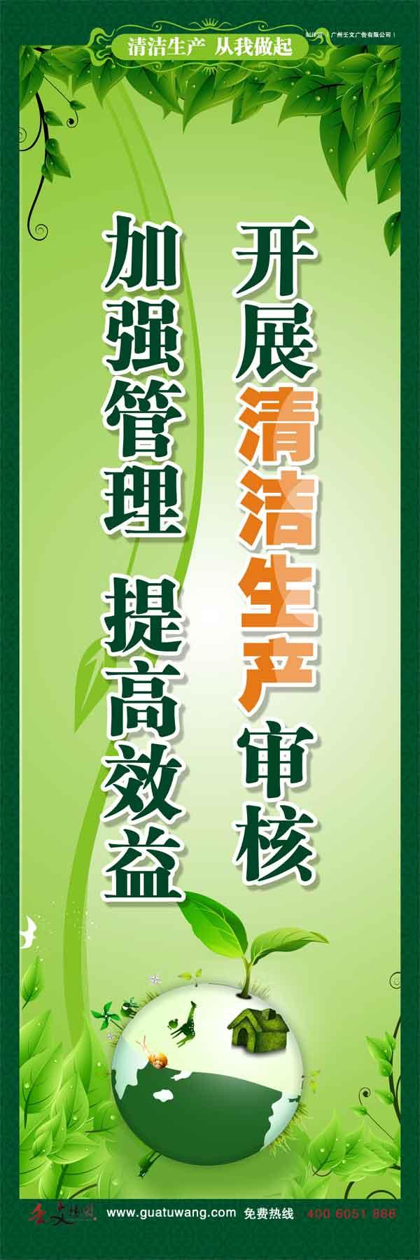 首页 工厂车间 环保标语 清洁生产标语 环保标语图片 工厂清洁标语
