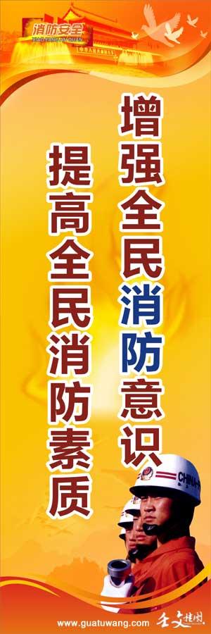 首页 工厂车间 消防安全宣传标语 消防安全宣传语 消防安全海报   ybb