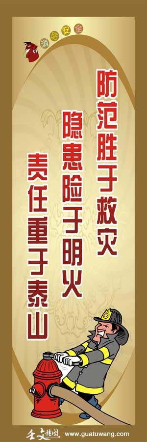 首页 工厂车间 消防安全宣传标语 仓库消防安全标语 消防安全宣传海报