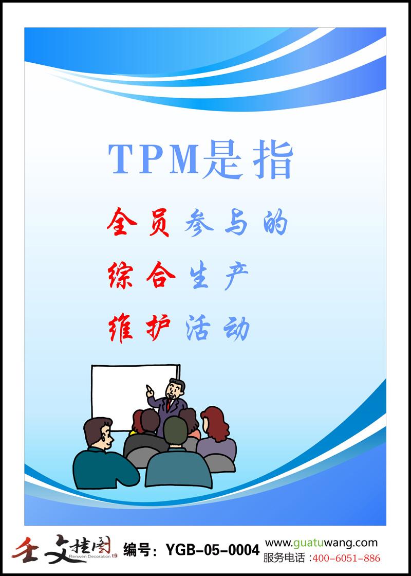 如tpm管理,六西格玛,rohs环保,pdca循环管理等等,布置于工厂生产车间